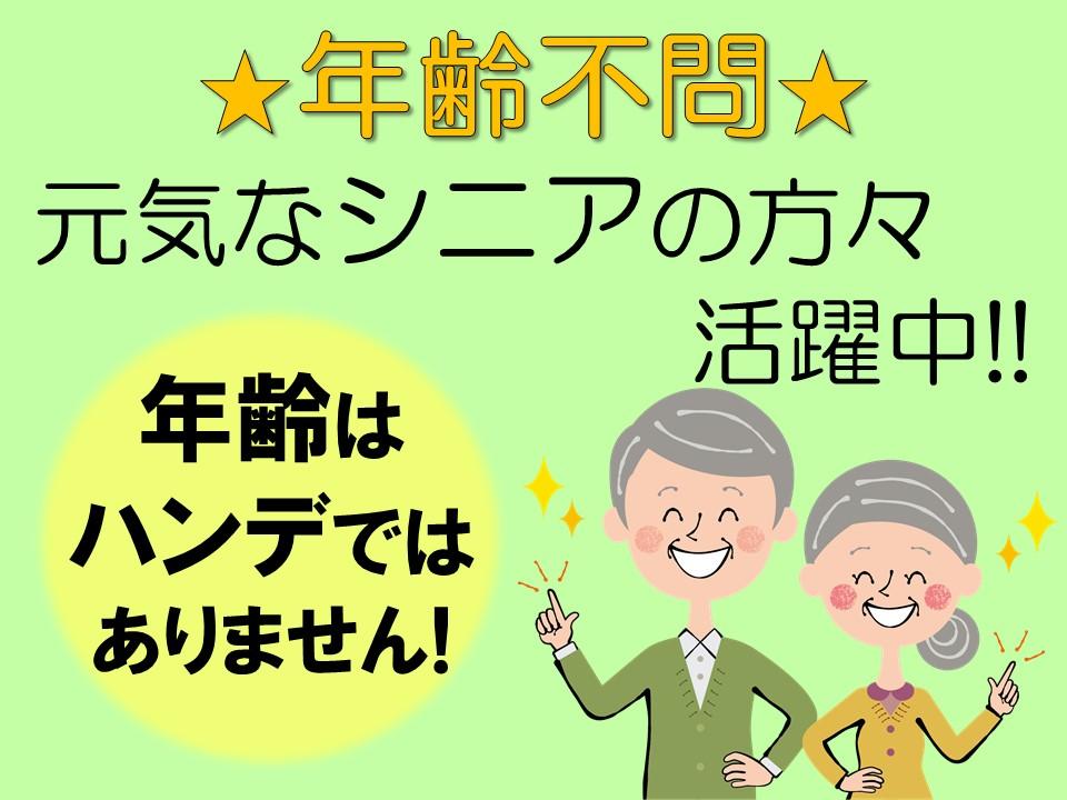 ◆60代も活躍◆【盛岡市】デイサービスでの介護職(パート)*日数・時間相談OK!うれしい賞与あり!! イメージ