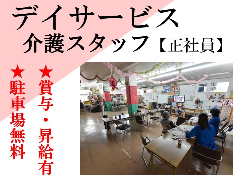 読谷村|デイサービス|賞与有|介護職|土日祝、年末年始休み|介護福祉士 イメージ