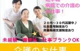 【北中城村】病院 無資格OK 介護職 契約 手当充実(^^) イメージ