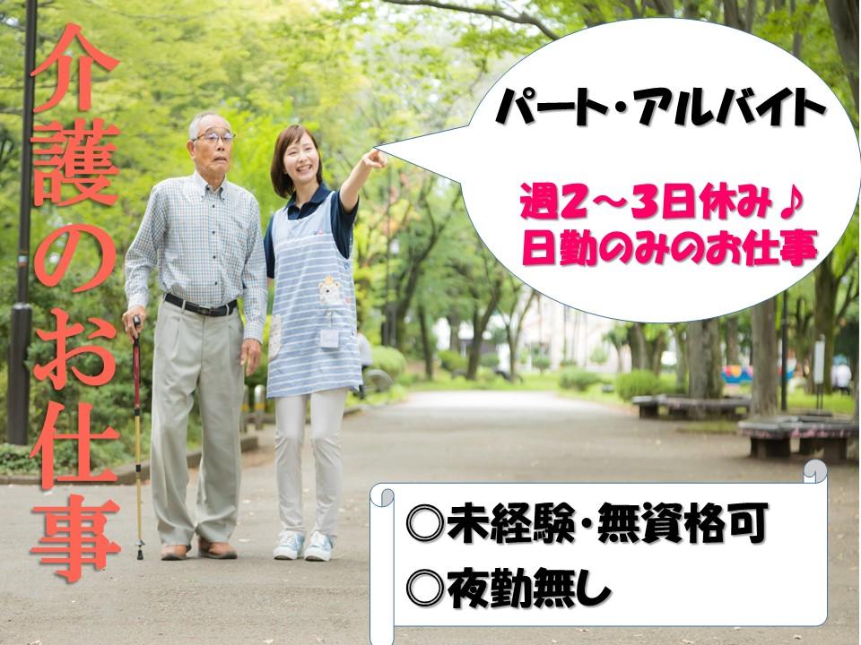 【うるま市】介護付有料老人ホームでのアルバイト♪ *無資格・未経験OK イメージ