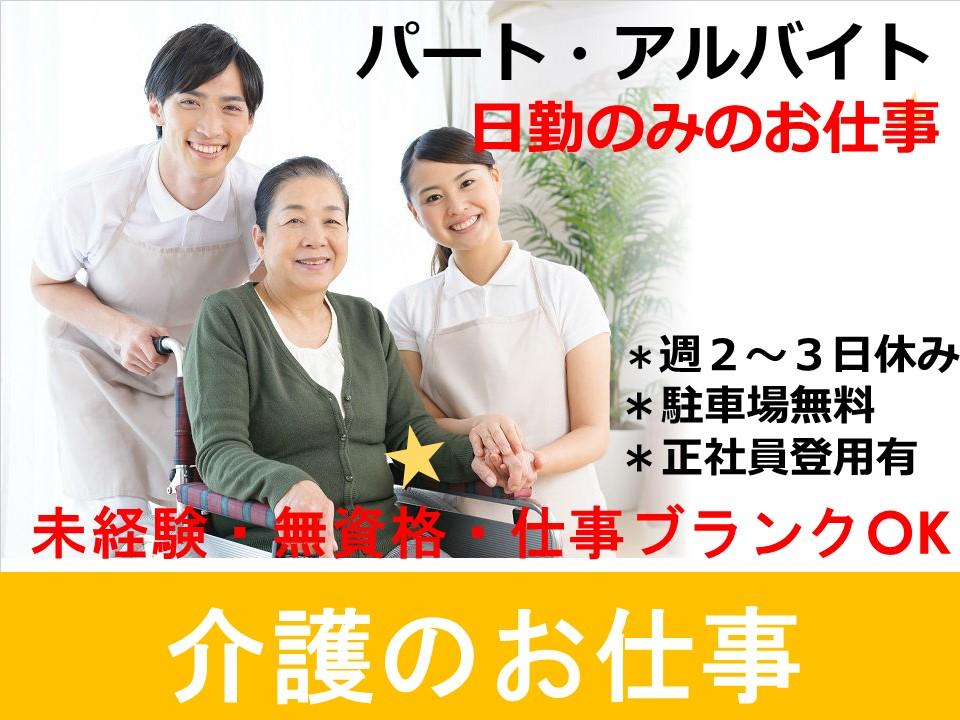 【沖縄市】有料老人ホームでのアルバイト ★介護職★ 未経験・無資格可♪  イメージ