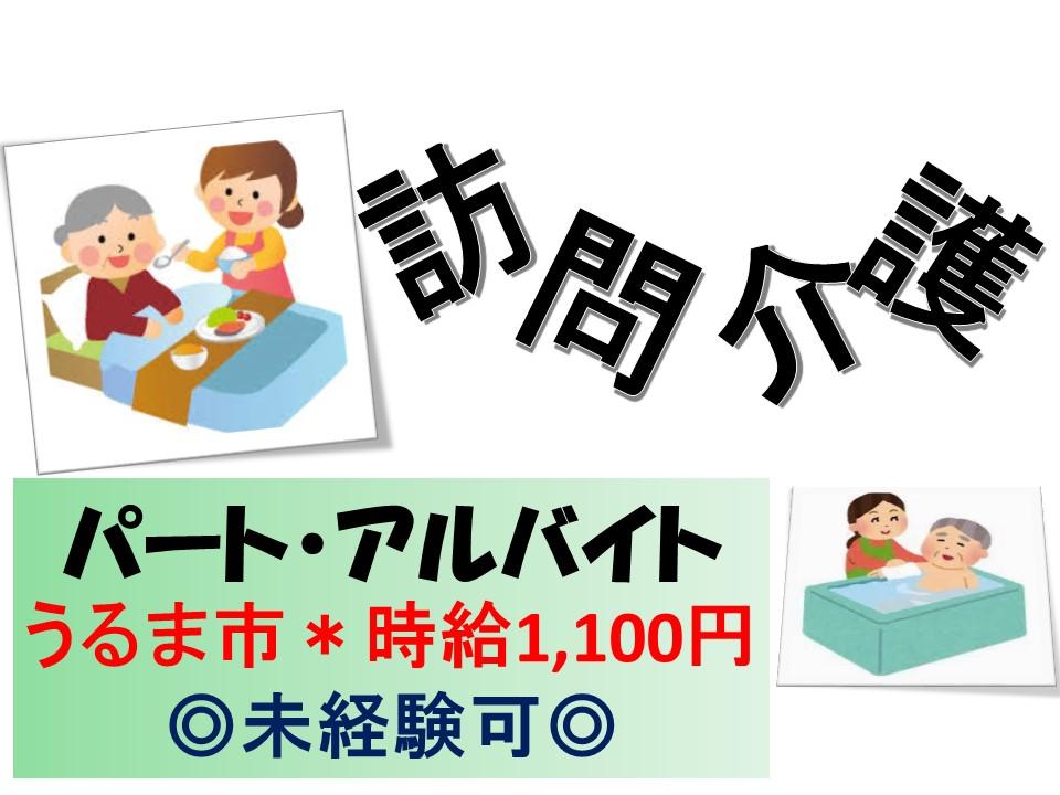 沖縄県うるま市|日勤のみ|ホームヘルパー|未経験可|駐車場無料|訪問介護 イメージ