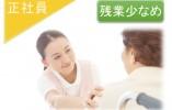 【那覇市】有料老人ホーム 正社員 イメージ