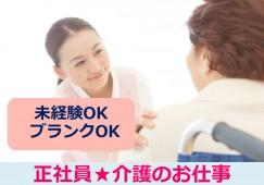 【渋民】月給16万円~*賞与は年2回 2か月分以上と高待遇^^ イメージ