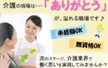 未経験OK☆日勤のみ☆高待遇《正社員介護スタッフ》【越谷/デイサービス】 イメージ