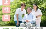 特別養護老人ホーム♪月給163300円~+手当て★賞与2回計4ヶ月分【渋川市】 イメージ