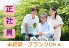 【名取市駅近】賞与3ヶ月以上!!/正社員/老人保健施設での介護スタッフ イメージ