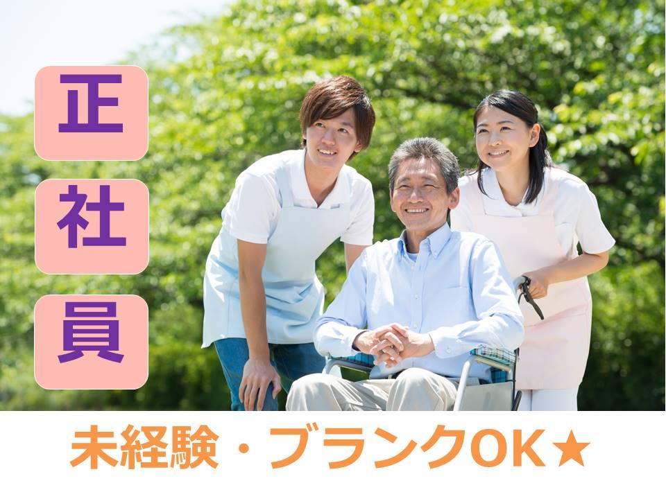 ★グループホーム★介護のオシゴト♪正社員採用(^_^)/ イメージ