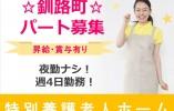 【釧路町/特別養護老人ホーム】パート募集☆週4日勤務☆昇給賞与有り☆ イメージ