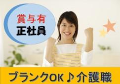 【渋民 】月給16万円~*賞与は年2回 2か月分! イメージ