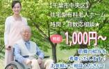無資格・未経験OK★【千葉市中央区】有料老人ホームでの介護スタッフのお仕事です♪休憩しっかりとれます◎ イメージ