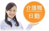 【金武町】デイサービスでのお仕事 イメージ