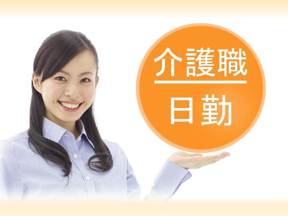 【うるま市】デイサービスでのお仕事(契約) イメージ