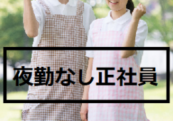 【那覇市小禄】デイサービス★夜勤なし★正社員★ イメージ