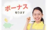 【浦添市】デイサービス パート・アルバイトのお仕事 イメージ