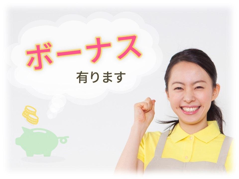 就職支度金(15万円)あり!!!【豊見城市】 イメージ