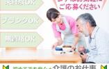 無資格の方必見!資格なしから始める介護職のお仕事です☆【鹿児島市内】 イメージ