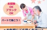 1日6時間程度の介護職募集!!年2回寸志支給あります♪【熊本市南区】 イメージ
