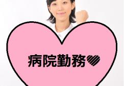 【松本市】病棟クラーク正社員募集!無資格・未経験OK♪駅チカ イメージ