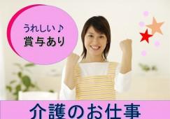 【好摩】月給16万円~*賞与は年2回 2か月分以上と高待遇^^ イメージ