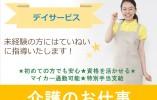 【那覇市小禄】デイケア★契約社員★日勤のみ★ イメージ