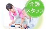 【名護市】介護老人保健施設でのお仕事(契約) イメージ