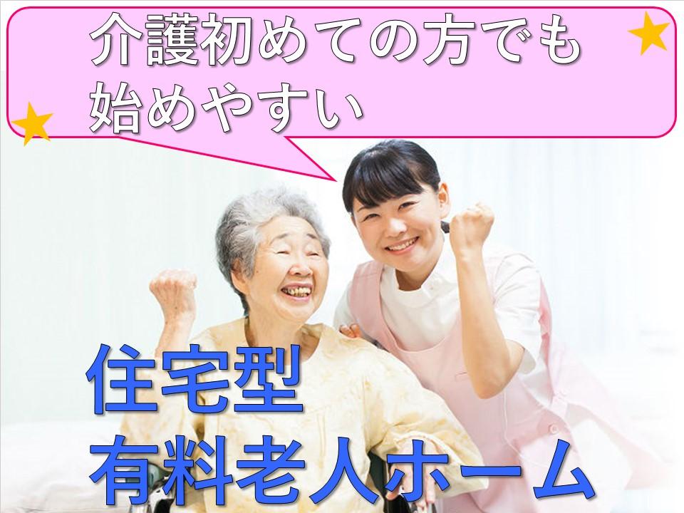 【松本市】有料老人ホームの介護職員募集◆未経験者歓迎◆月給21万以上の高待遇求人! イメージ