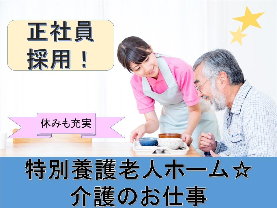 【宮城県富谷市】新規ユニットオープン/特別養護老人ホーム 介護職員募集 イメージ