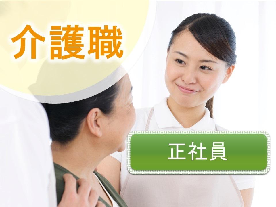 【浦添市】大手デイサービス♪正社員15万円~♪ イメージ