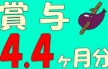 *近江八幡駅*特養★介護職★正社員★賞与4.4ヵ月分★手当充実★残業少なめ★年間休日119日★月20万以上★マイカー・バイク通勤OK★ イメージ
