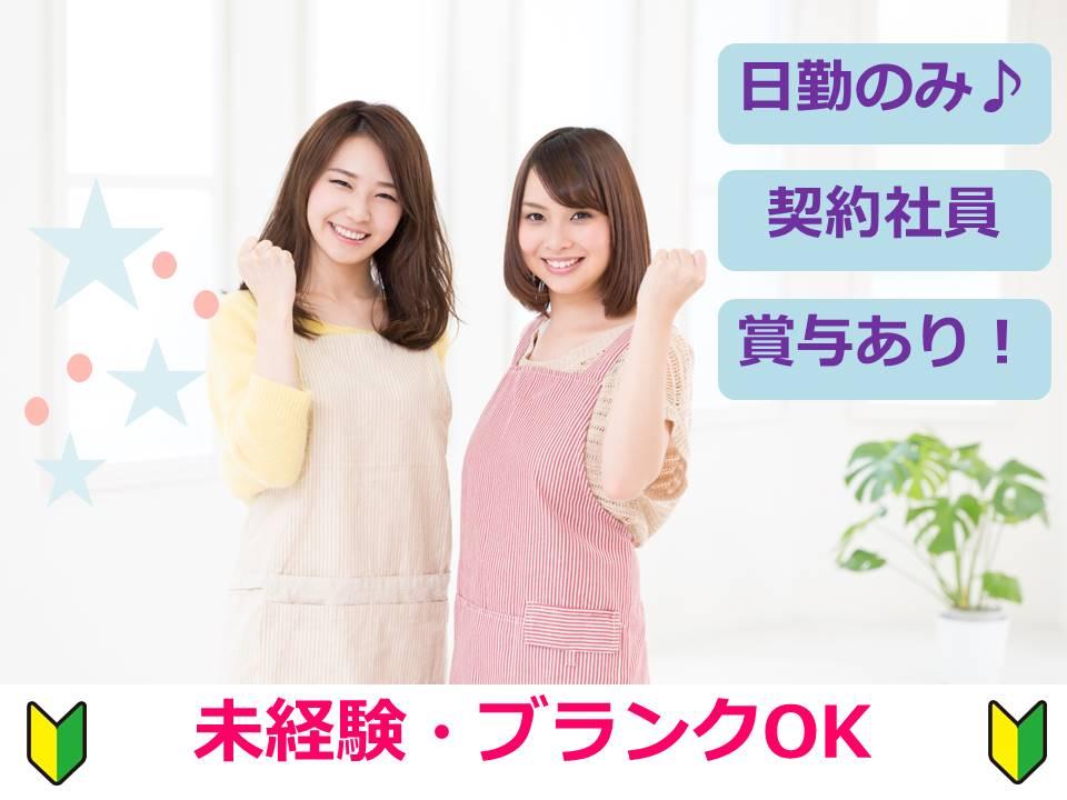 【中城村】未経験歓迎♪賞与ありのデイサービス♪ イメージ