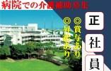 【沖縄県うるま市】研修制度の整った病院での介護業務♪(正社員) *賞与・昇給あり* イメージ