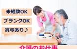 ★厨川駅徒歩6分のデイケアサービス★1日3時間~OK イメージ