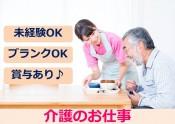 介護のお仕事02 未経験 ブランク 賞与 介護_盛岡