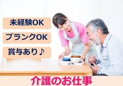 ★厨川駅徒歩8分のデイケアサービス★1日3時間~OK イメージ