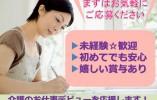【盛岡市】朝だけ!介護のオシゴト(^_^)/ イメージ