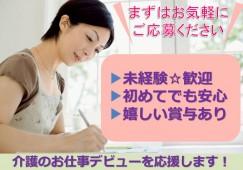 【一関】老人保健施設での介護業務☆夜勤できる方☆ イメージ