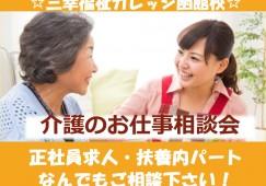 【三幸福祉カレッジ函館校】☆お仕事相談会☆ イメージ