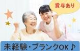 《定員18名のアットホーム》【泉南市新家】グループホームの介護職*自動車・バイク通勤OK! イメージ