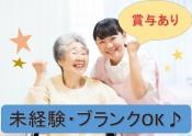 未経験ブランクOK賞与あり_001_盛岡