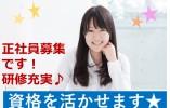 2018年5月新規オープン♪手当も充実の正社員です♪【鹿児島市内】 イメージ