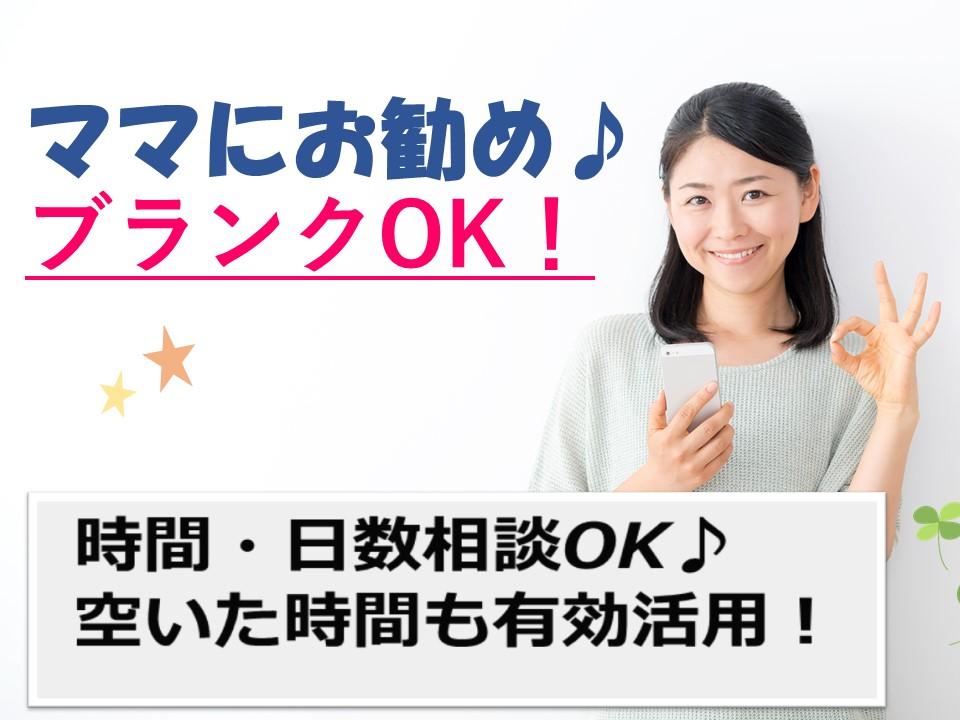 【沖縄県中城村】1日3時間~勤務OK!短時間からご都合に合わせた働き方ができます! イメージ