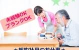 【角田市】グループホームでの介護スタッフ*未経験OK*契約社員 イメージ
