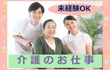 [正]《一関市》月給23万円も可能♪経験者歓迎♪各種手当充実^^ イメージ