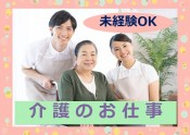 介護のお仕事01 未経験_盛岡