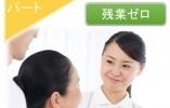 【豊見城市】介護老人保健施設でのお仕事(パート・アルバイト) イメージ