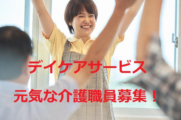【浦添市】新しくて綺麗なデイサービスでのアルバイト♪ イメージ