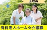 【仙台市太白区】賞与あり(年2回2.0月分)/有料老人ホーム 介護職員 イメージ