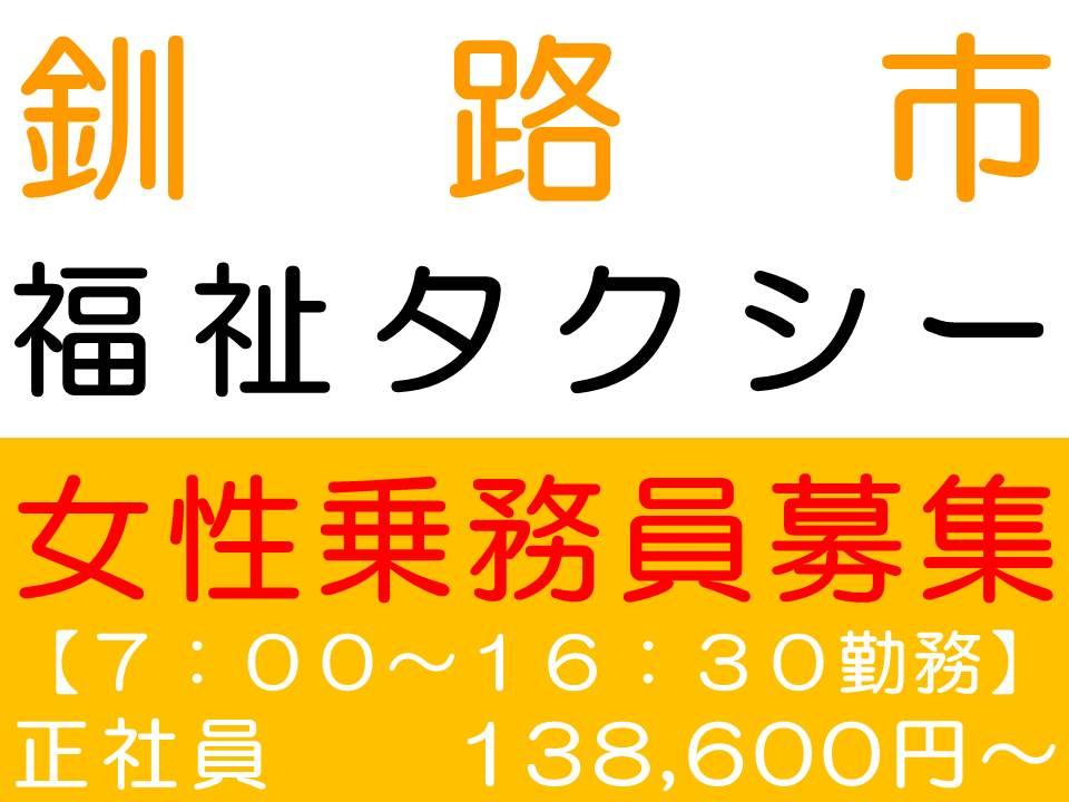【釧路市/介護タクシー】正社員☆賞与有り☆女性の新たな活躍ステージのために「女性運転手」を募集します! イメージ