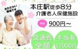 【本庄市 老健】夜勤なし☆パートさん募集中♪毎月12000円手当支給♪ イメージ
